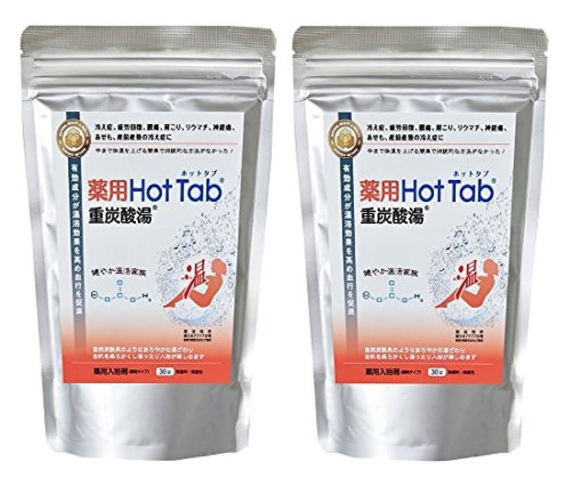 仲人選ぶ悪意のある薬用 Hot Tab 重炭酸湯 30錠入りx2セット