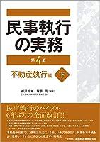 民事執行の実務【第4版】不動産執行編(下)
