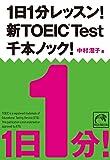 1日1分レッスン!新TOEIC Test 千本ノック! 1日1分レッスン!新TOEIC Test 千本ノック! (祥伝社黄金文庫)