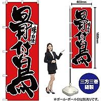 のぼり旗 骨付鳥 味自慢 黒字赤地 No.26406 (受注生産)