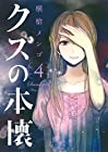 クズの本懐 第4巻