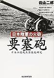 日本陸軍の火砲 要塞砲―日本の陸戦兵器徹底研究 (光人社NF文庫)