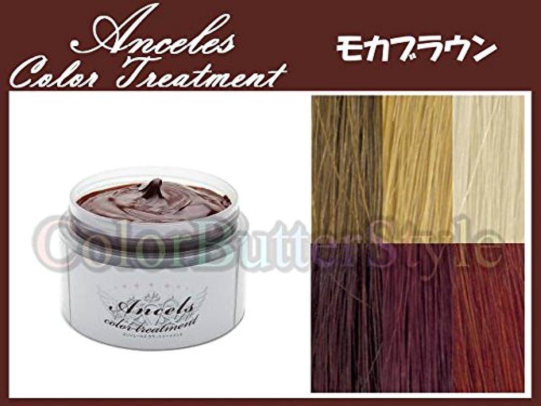 ロープ不完全な予測するカラーバター エンシェールズカラートリートメント モカブラウン【ColorButterStyle】 全26色お選びいただけます! 染髪用手袋付き