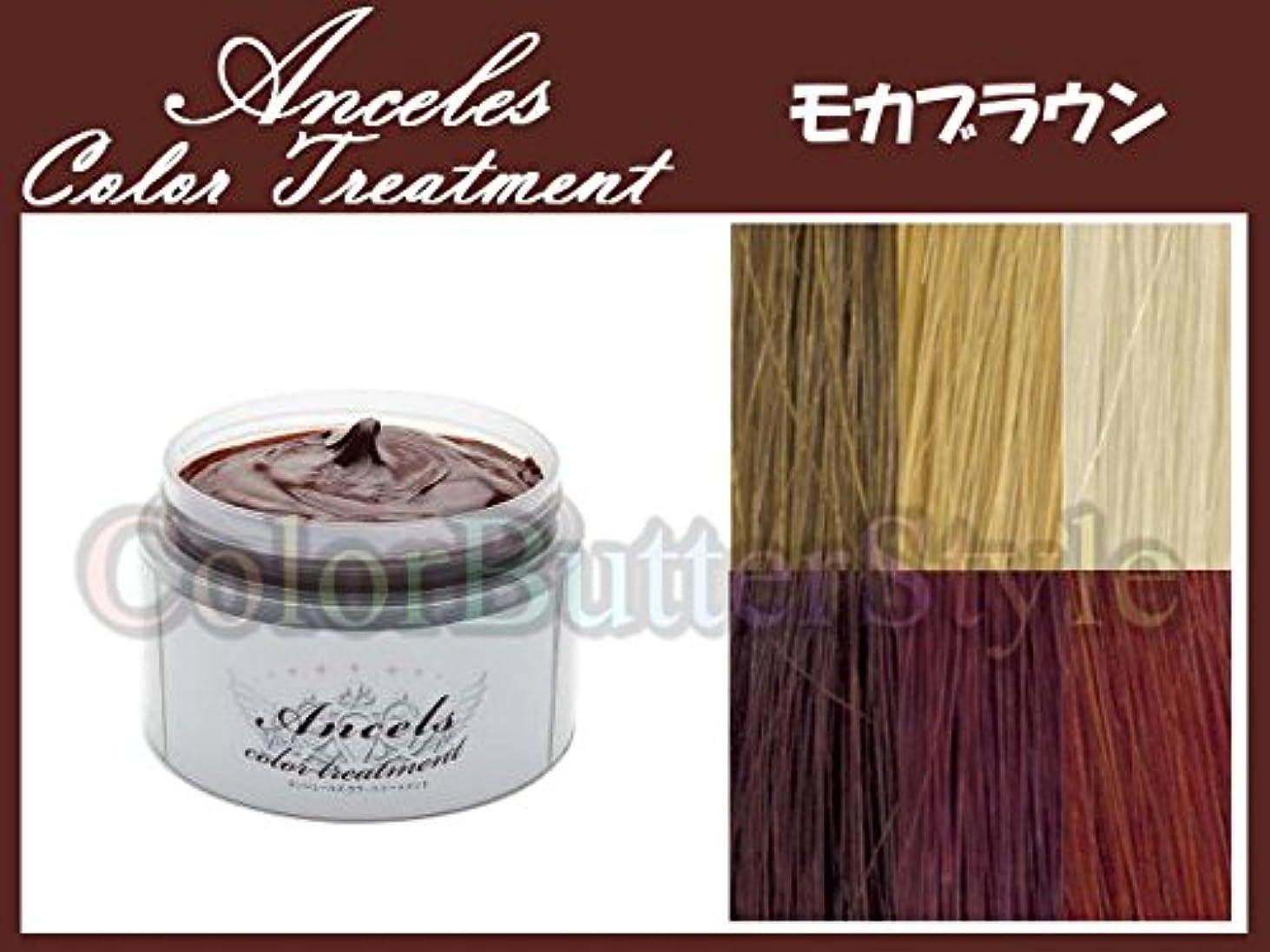カラーバター エンシェールズカラートリートメント モカブラウン【ColorButterStyle】 全26色お選びいただけます! 染髪用手袋付き