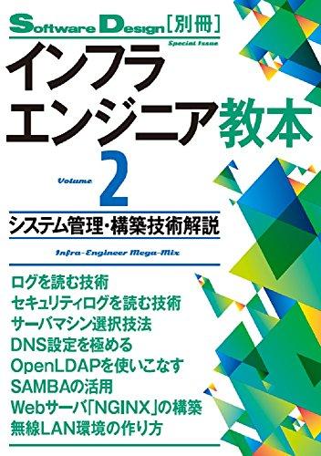 インフラエンジニア教本2――システム管理・構築技術解説の電子書籍なら自炊の森-秋葉2号店