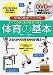 DVD&完全ビジュアル すべての子どもが必ずできる体育の基本