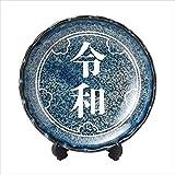 祝元号 令和 窯変飾り皿スタンド付 元年 改元 120個