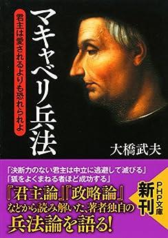 [大橋 武夫]のマキャベリ兵法 君主は愛されるよりも恐れられよ (PHP文庫)