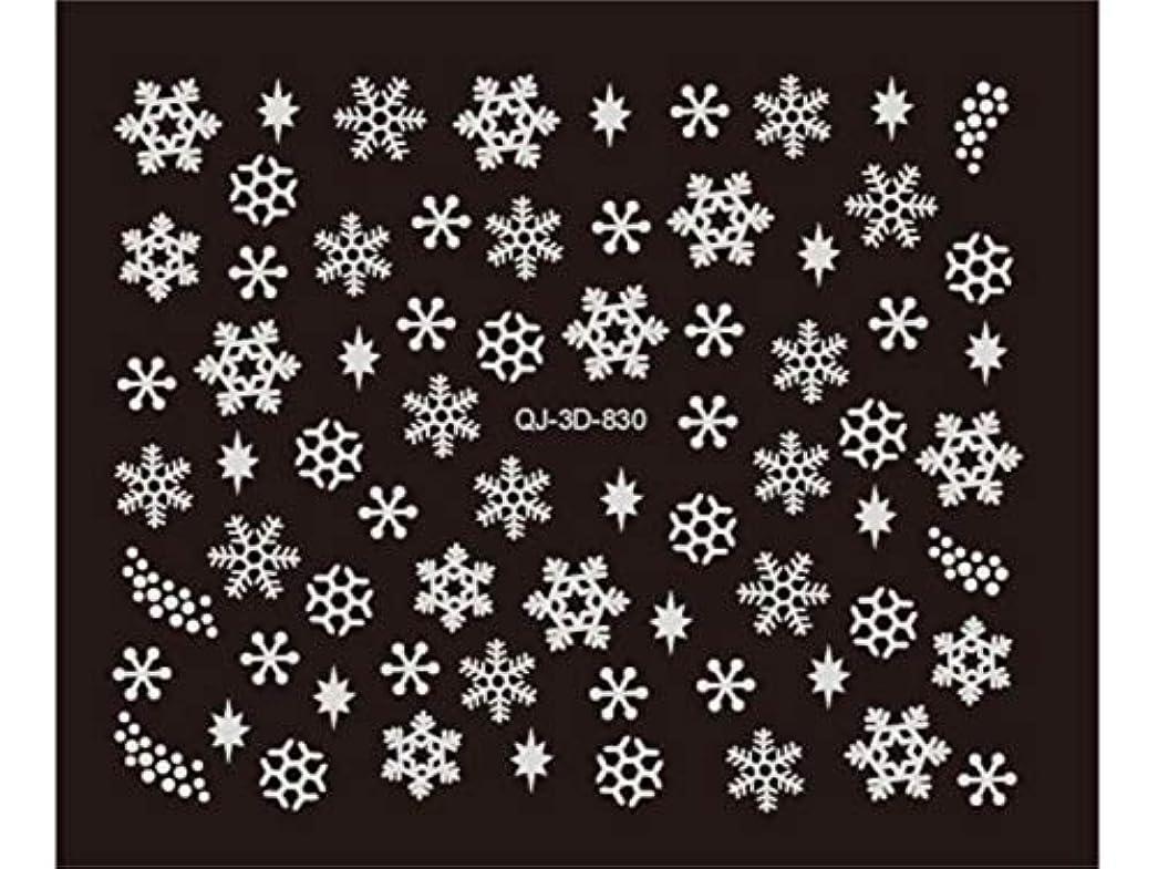 内なる引用未満Osize 3Dフラワーネイルアートステッカーデカールデコレーションホットスタンプシリーズ(ホワイト)