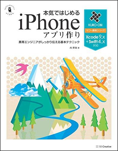 [画像:本気ではじめるiPhoneアプリ作り Xcode 9.x+Swift 4.x対応 (「ヤフー黒帯」シリーズ)]