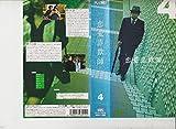 恋愛詐欺師(4) [VHS]