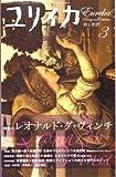 ユリイカ2007年3月号 特集=レオナルド・ダ・ヴィンチ