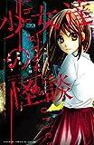 少女達の怪談(1) (別冊フレンドコミックス)