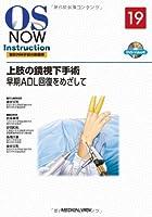 上肢の鏡視下手術−早期ADL回復をめざして [DVD付] (OS NOW Instruction)