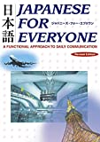 Cover of Japanese For Everyone