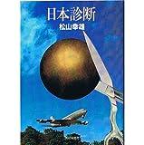 日本診断 (1981年)