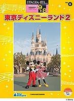 STAGEA・EL ディズニー 9~8級 Vol.6 東京ディズニーランド2