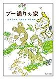 プー通りの家【電子限定イラストカラー版】 「クマのプー」シリーズ (角川文庫)