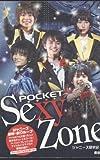 ポケットSexy Zone [文庫] / ジャニーズ研究会 (編集); 鹿砦社 (刊)