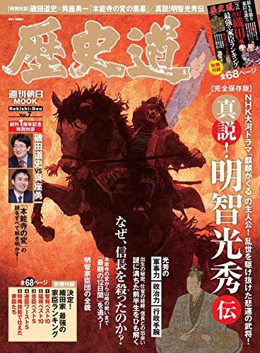歴史道 Vol.7【別冊付録つき】 (週刊朝日ムック)