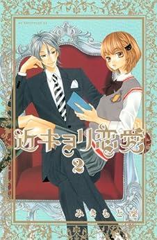 [みきもと凜]の近キョリ恋愛(2) (別冊フレンドコミックス)