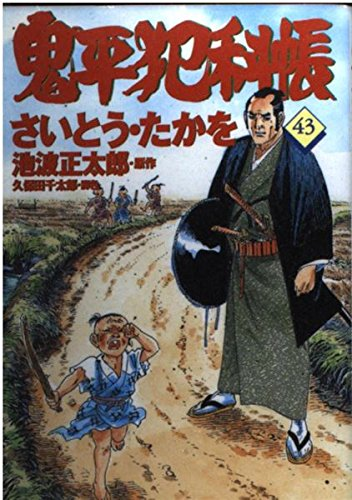 コミック 鬼平犯科帳 (43) (文春時代コミックス)