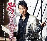 誰彼花-だかればな-♪KenjiroのCDジャケット