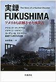 岩波書店 デイビッド・ロックバウム/エドウィン・ライマン/スーザン・Q.ストラナハン/憂慮する科学者同盟 実録 FUKUSHIMA――アメリカも震撼させた核災害の画像