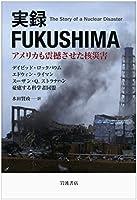 実録 FUKUSHIMA――アメリカも震撼させた核災害