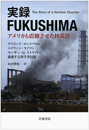 実録 FUKUSHIMA――アメリカも震撼させた核災害の詳細を見る
