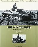 戦場のドイツIII号戦車 (タンコグラード写真集シリーズ)