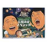 ドォーモ 前略隊DVD第4弾 ?長期遠征スペシャル?