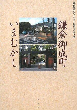 鎌倉御成町いまむかし