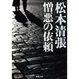 憎悪の依頼(新潮文庫)