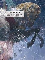 硝子を透して: 吉村誠司作品集