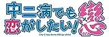 【Amazon.co.jp限定】中二病でも恋がしたい! 戀 コンパクト・コレクション Blu-ray(A4ビジュアルシート付き)