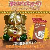 夢をかなえるゾウ ガネーシャ 貯金箱 (キンイロ) / ラナ