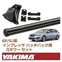 [YAKIMA 正規品] スバル インプレッサハッチバック GP, GJ系に適合 ベースラックセット (Qタワー・Qクリップ83,116・丸形クロスバー58インチ)