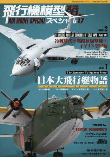 飛行機模型スペシャル(17) 2017年 05 月号 [雑誌]: モデルアート 増刊