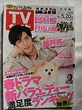 TVガイド (テレビガイド) 大分版 2011年 05月20日号 [雑誌]