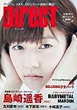 別冊カドカワ DIRECT 001 表紙:島崎遥香 (カドカワムック 506)