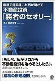 木下 たかゆき (著)出版年月: 2018/6/11新品: ¥ 1,620ポイント:16pt (1%)