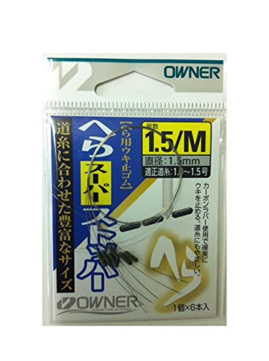 宙返り放射性変わるOWNER(オーナー) 81072 ヘラスーパーストッパー 1.5ーM