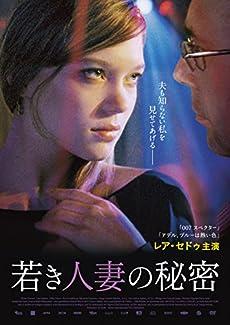 若き人妻の秘密 [DVD]
