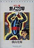 カラー版鉄人28号限定版BOX1