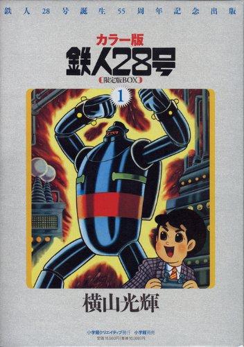カラー版鉄人28号限定版BOX1 (復刻名作漫画シリーズ)