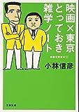 映画×東京とっておき雑学ノート―本音を申せば〈4〉 (文春文庫)