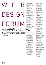Webデザイン・フォーラム 10人のプロが教える原則と経験則