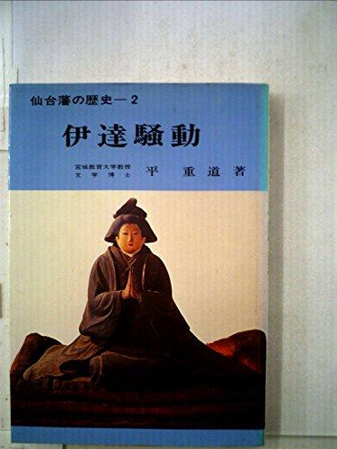 仙台藩の歴史〈第2〉伊達騒動 (1970年)
