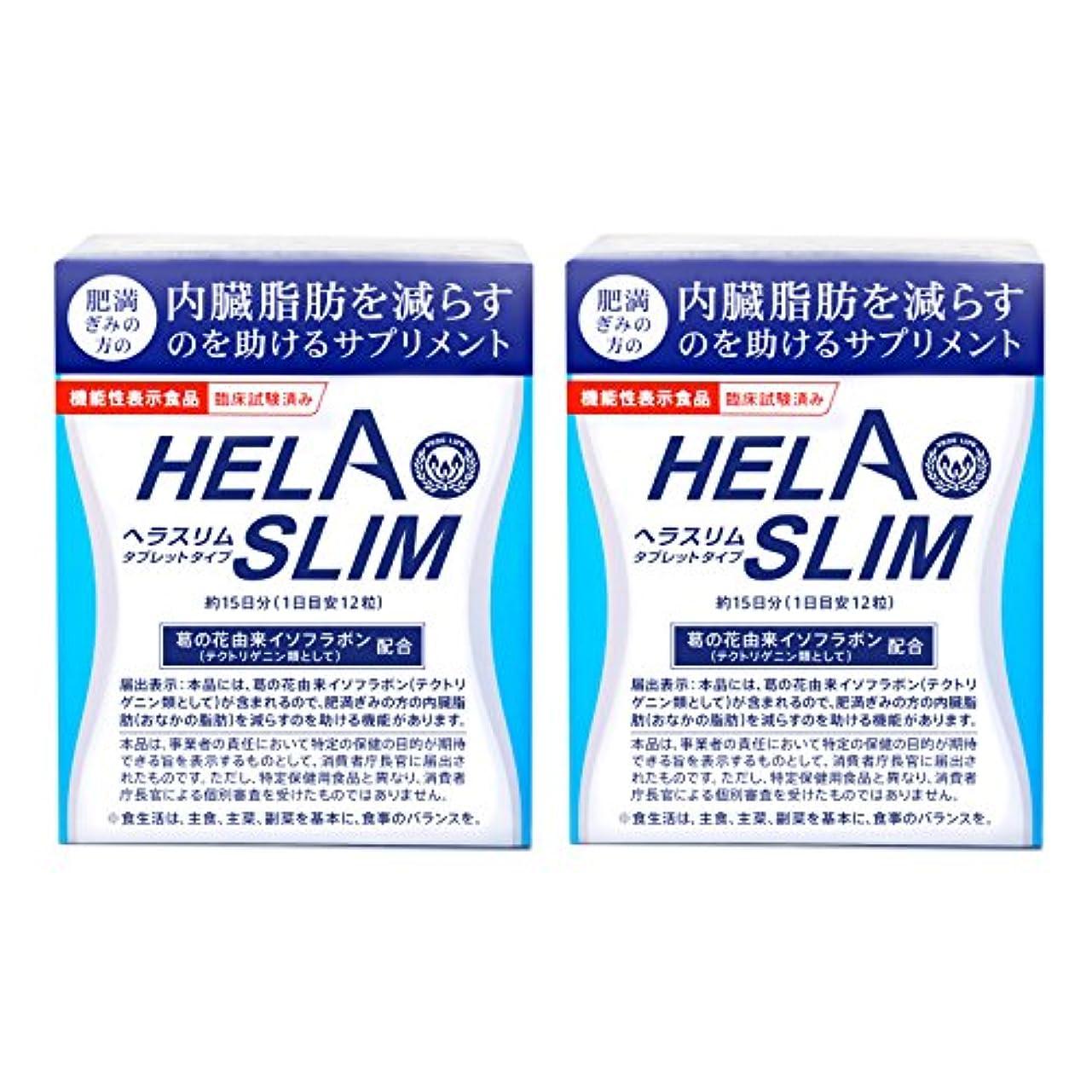 椅子からかう期待する【2箱セット】HELASLIM ヘラスリム(180粒入15日分)【機能性表示食品】【臨床試験済】